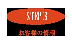 n-step3