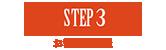 n-step3_1