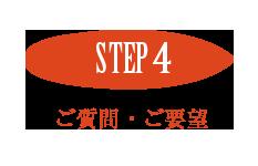 n-step4